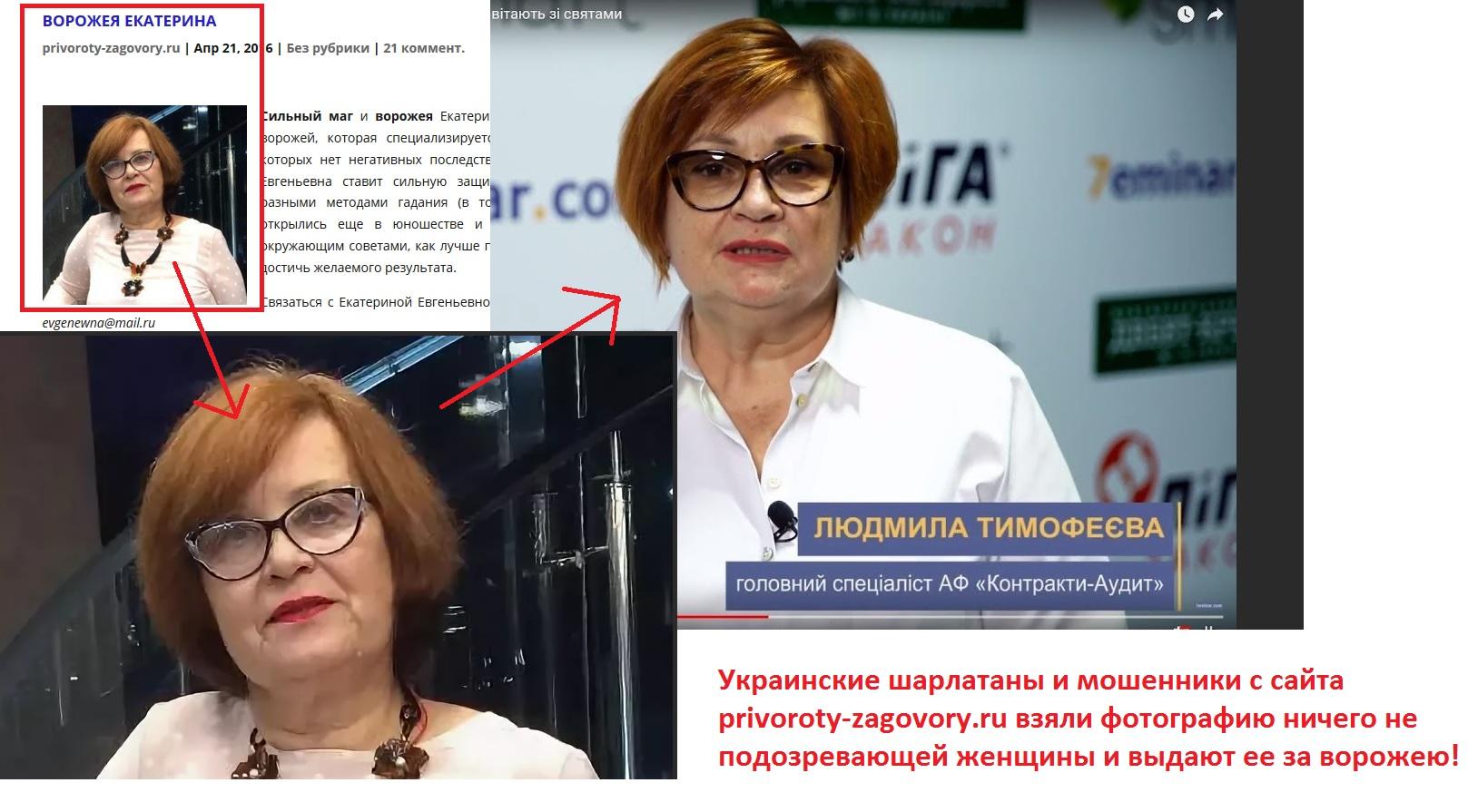 шарлатанка и мошенница ворожея Екатерина ekaterina-evgenewna@mail.ru