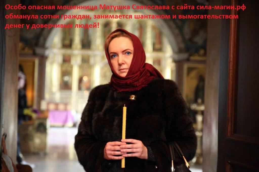 шарлатаны салон магии миртъ сила-магии.рф мошенники magicmirt@yandex.ru +7 985 136-30-78 +7 985 136-30-87 матушка святослава