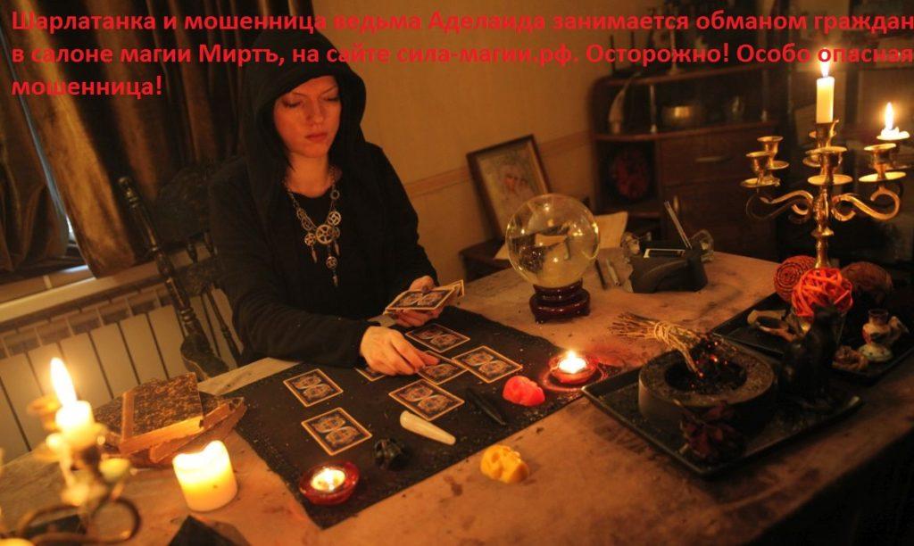 шарлатаны салон магии миртъ сила-магии.рф мошенники magicmirt@yandex.ru +7 985 136-30-78 +7 985 136-30-87 ведьма аделаида