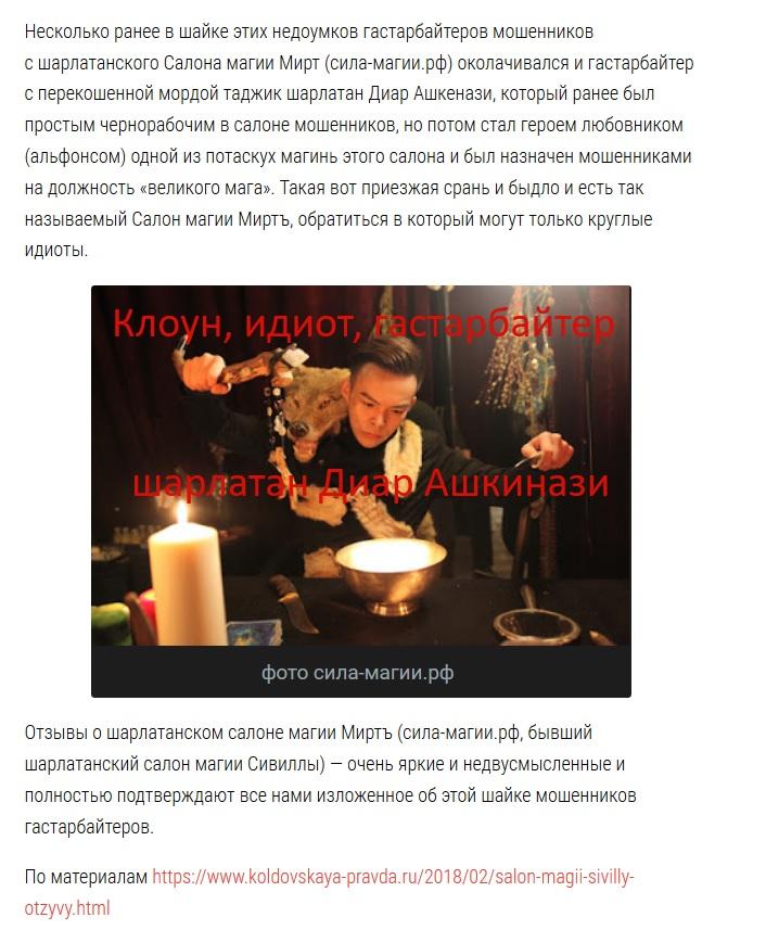 шарлатаны салон магии миртъ сила-магии.рф мошенники magicmirt@yandex.ru +7 985 136-30-78 +7 985 136-30-87