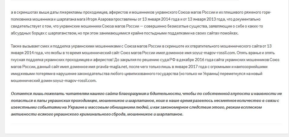 privoroty-zagovory.ru шарлатаны украины