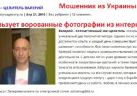 шарлатан маг целитель валерий astralmag@bk.ru privoroty-zagovory.ru