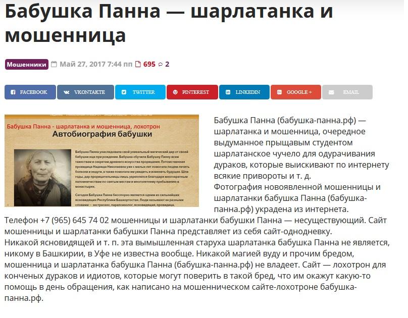 Лже-гадалка Злата (gadalka-msk.ru) +7 (965) 64 57 402 – особо опасная мошенница и шарлатанка! Бабушка Панна