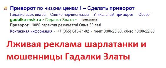 Лже-гадалка Злата (gadalka-msk.ru) +7 (965) 64 57 402 – особо опасная мошенница и шарлатанка!