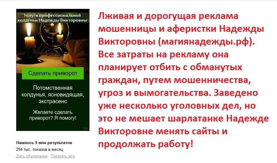 Шарлатанка и мошенница Надежда Викторовна магиянадежды.рф +7(495)367-06-49
