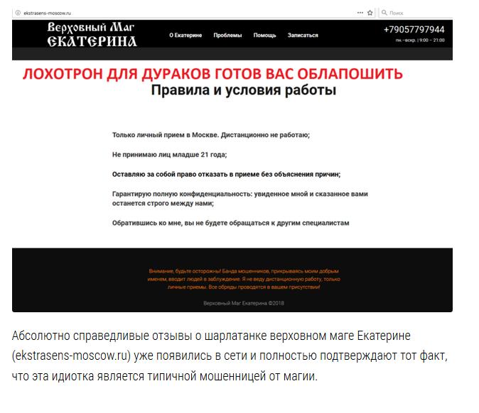 верховный маг екатерина, венгерский маг екатерина, ekstrasens-moscow.ru, +79057797944