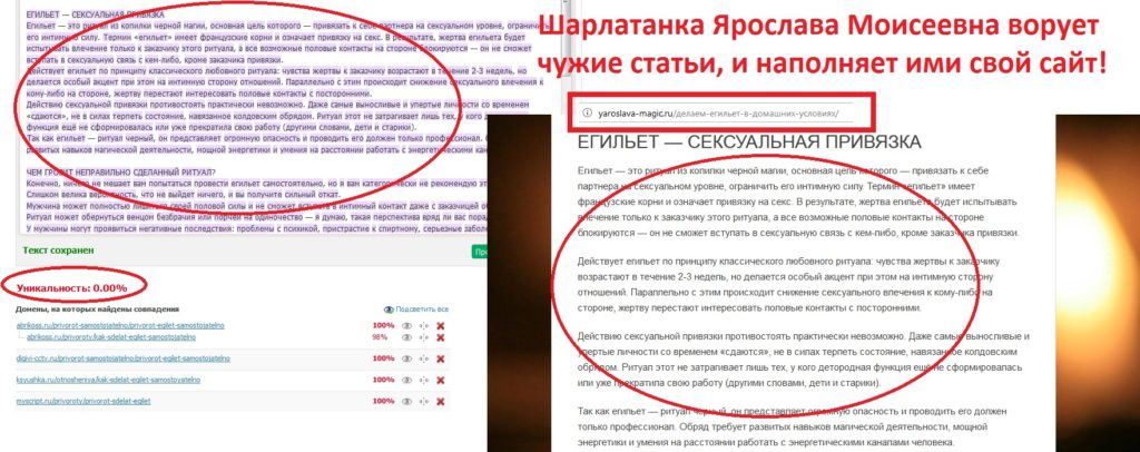 Ярослава Моисеевна, сайт: yaroslava-magic.ru, телефон: +7 922 209-34-26 шарлатанка