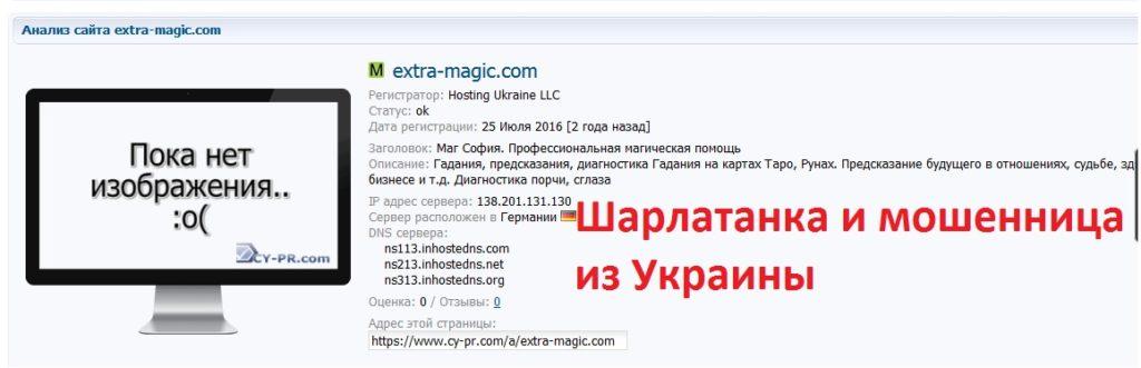 маг София отзывы, маг софия шарлатанка, extra-magic.com, extra-magic@yandex.ua, +38-068-064-97-95