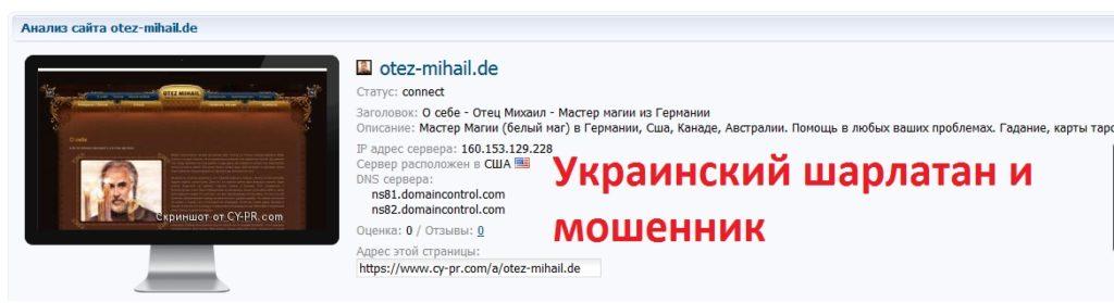 Отец Михаил Штайн, шарлатан Михаил Штайн, otez-mihail.de, info@otez-mihail.de