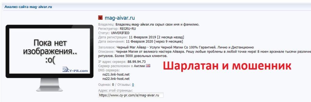 шарлатан маг Айвар, mag-aivar.ru, mag-aivar@yandex.ru, 8(915)834-03-10