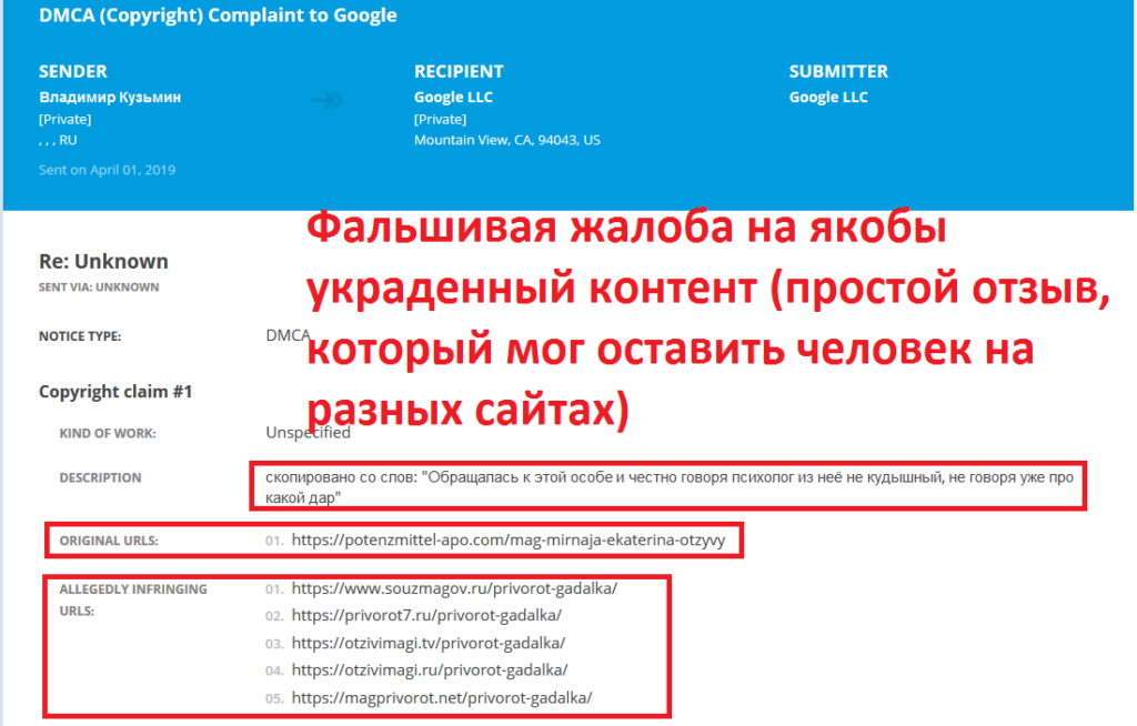Шарлатанский сайт potenzmittel-apo.com
