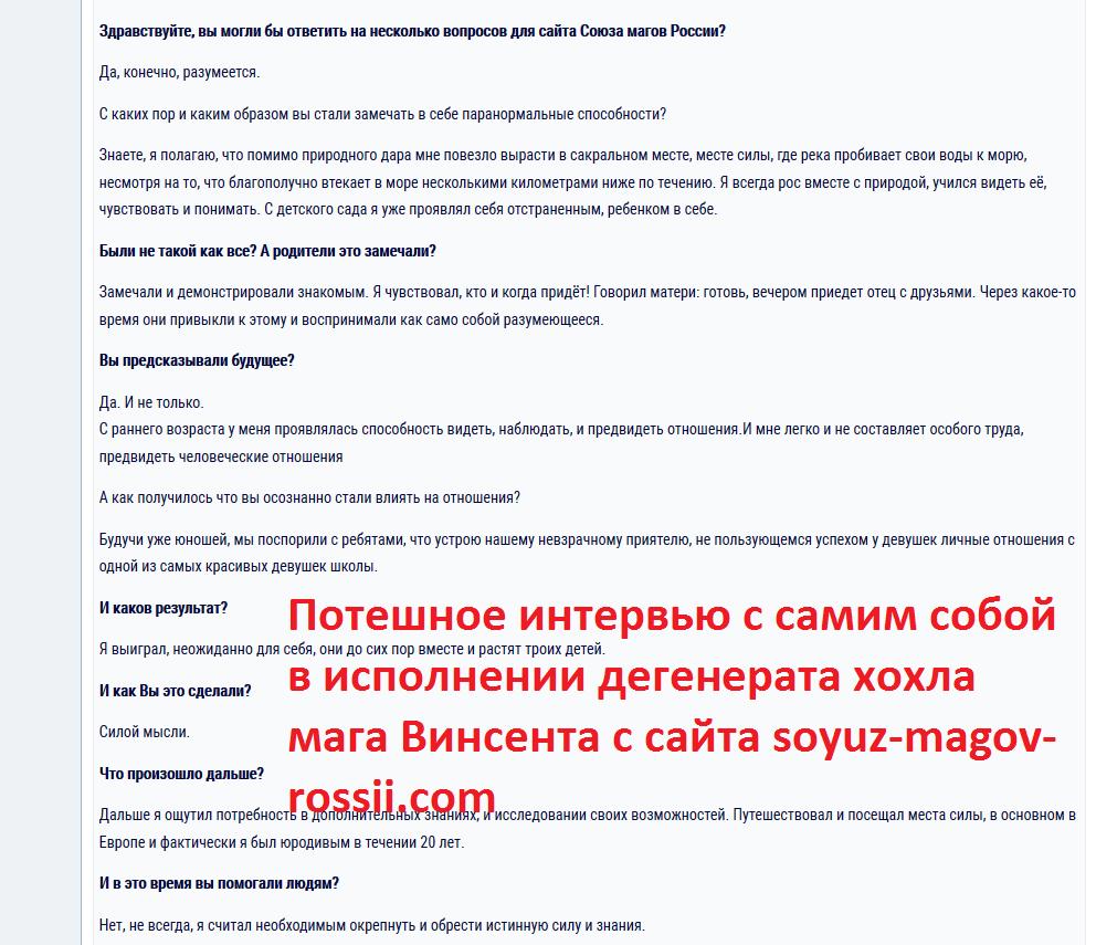 маг винсент, soyuz-magov-rossii.com, союз магов россии