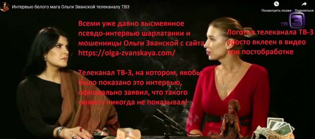 Ольга Званская отзывы, Ольга Званская шарлатанка, olga-zvanskaya.com