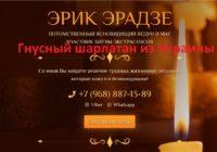 Шарлатан Эрик Эрадзе, erik-eradze.info, +7 (968) 887-13-89, Виталий Цепух