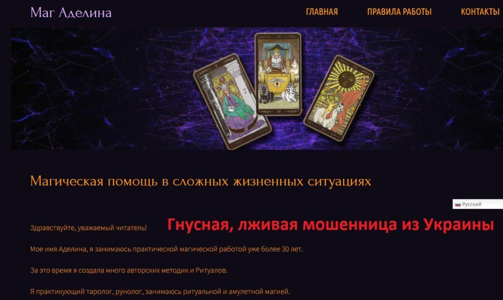 Маг Аделина отзывы, маг Аделина шарлатанка, magicbox.name, +38-063-517-73-53, adelinamagia@gmail.com