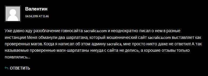 Сайт sacralica.com отзывы, sacralica.com шарлатаны, www.sacralica.com