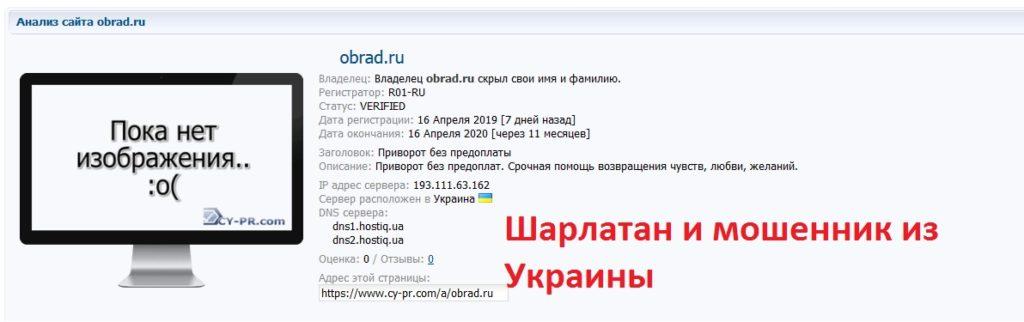 obrad.ru отзывы, obrad.ru шарлатаны, obrad.ru обман