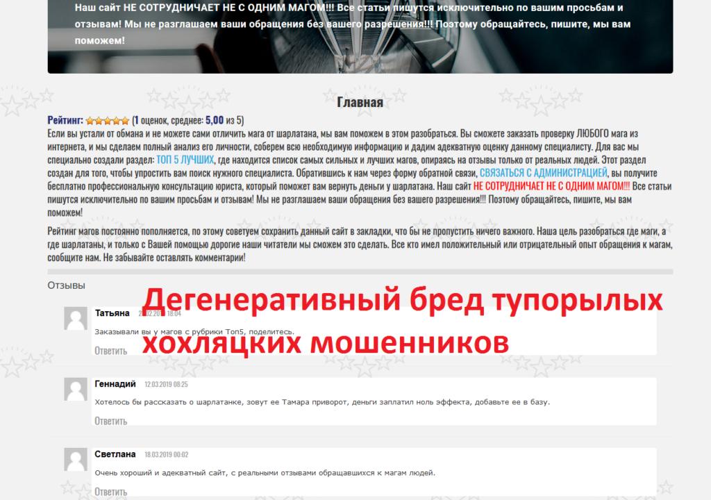 reitingmagov.ru, rashid-mag@bk.ru, +7 (952)-867-62-83, маг рашид шарлатан