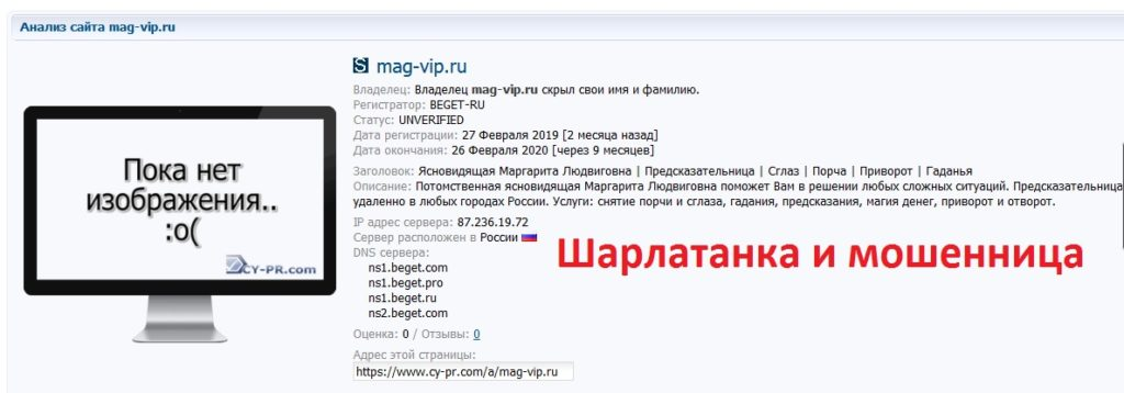 Маргарита Людвиговна Берг отзывы, mag-vip.ru, +7 966 049 05 64
