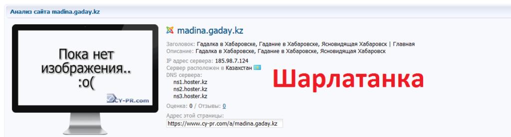 Ясновидящая Мадина, madina.gaday.kz, 89098040458, (+7 909 8040458)