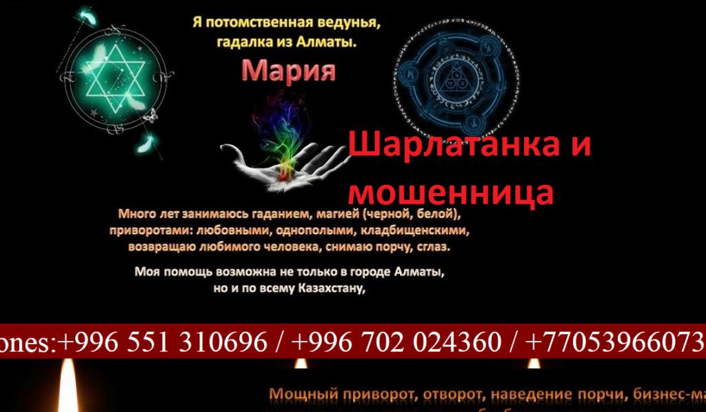 Гадалка Мария, mag.321.kg, +966 551 310696, +996 702 024360, +77053966073