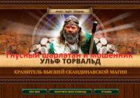 Ульф Торвальд, ulf-torvald.ru