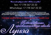 Гадалка Луиза, luiza-taro.kz, +7 778 567 22 22
