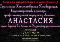 Гадалка Анастасия, astana-gadalka.kz, +77781175076, @magia013, nastya.5076@mail.ru