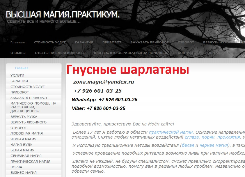 Zonamagic.ru, Марина Кушерова, vmagik.ru, zona.magic@yandex.ru отзывы, +7 926 601-03-25