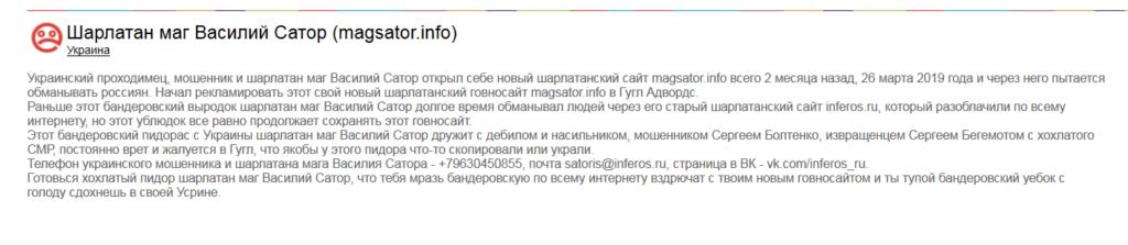 Василий Сатор, vk.com/inferos_ru, inferos.ru, mag-sator.com, magsator.info, +79630450855, satoris@inferos.ru