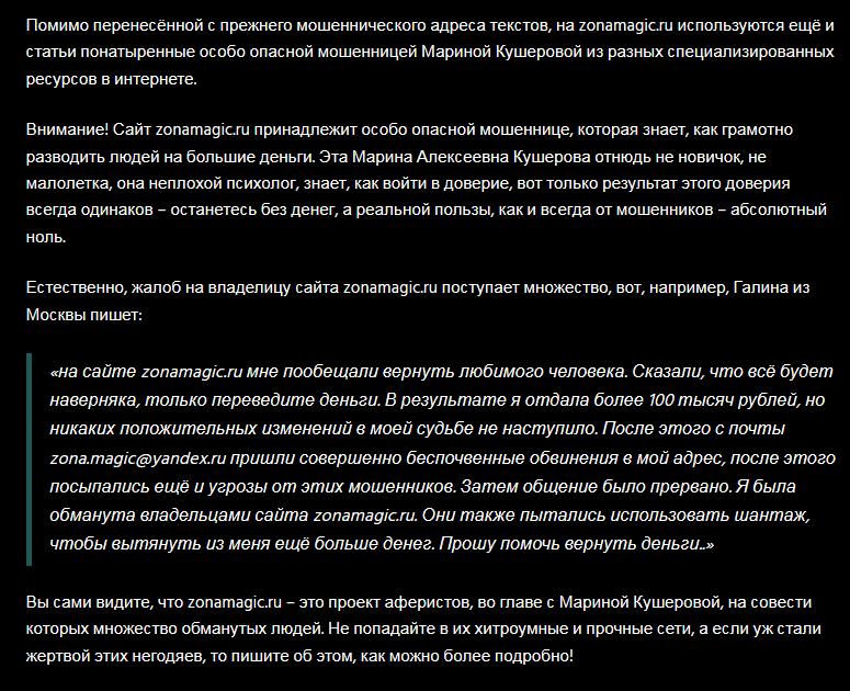 Zonamagic.ru, Марина Кушерова, vmagik.ru, zona.magic@yandex.ru отзывы, +7 926 601-03-25