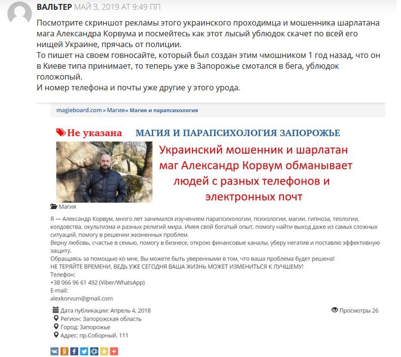 Александр Корвум отзывы, taromagic.top, +380997850111, incantation6666@gmail.com