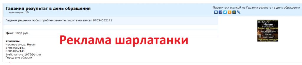 Ясновидящая Нелля, yasnovidyaschaya.kz, 87054052141, +77054052141, @online_gadanie8