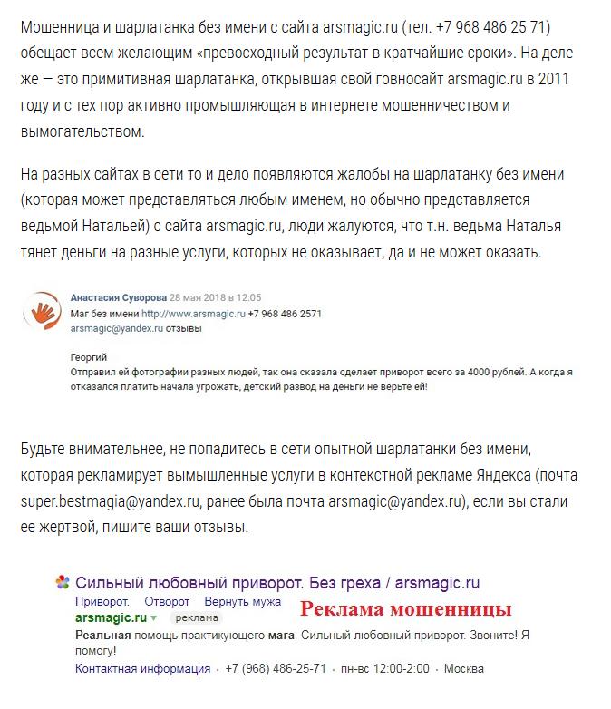www.arsmagic.ru, +7 968 486 2571, super.bestmagia@yandex.ru