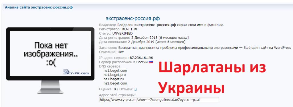 экстрасенс-россия.рф шарлатаны