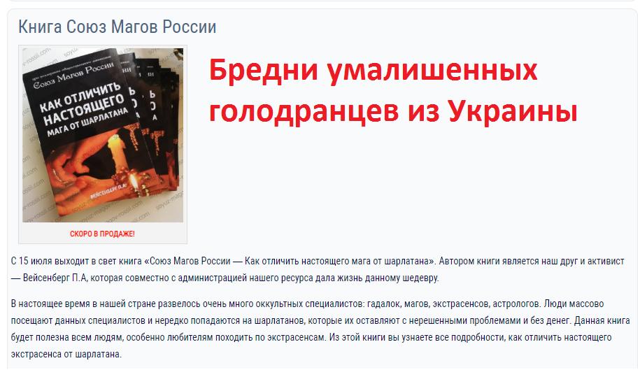 Книга Союз Магов России, soyuz-magov-rossii.com
