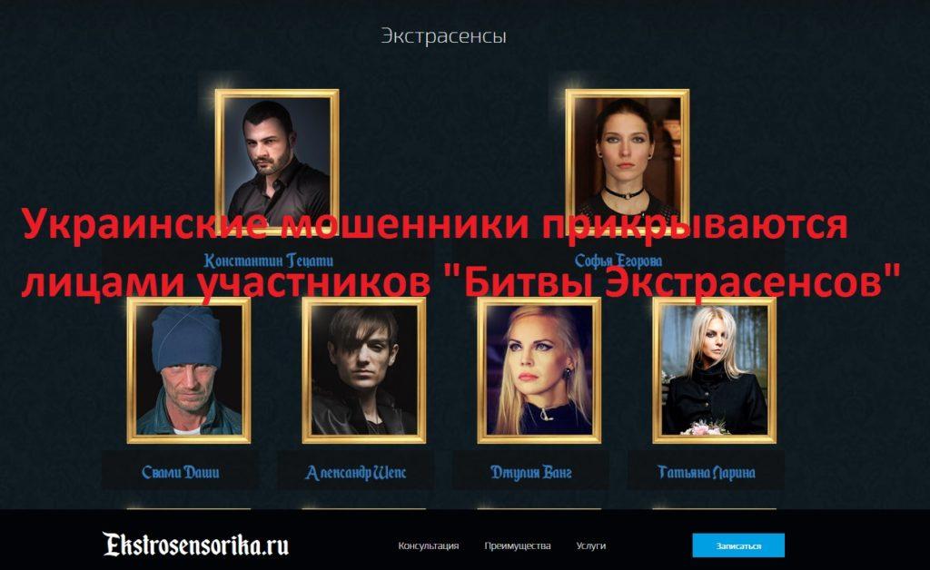 Шарлатанский сайт ekstrosensorika.ru