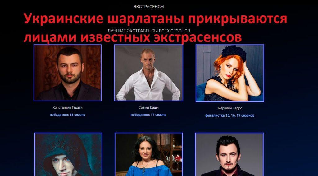 Шарлатанский сайт proritsateli.ru