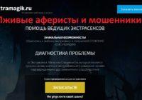 Шарлатанский сайт extramagik.ru