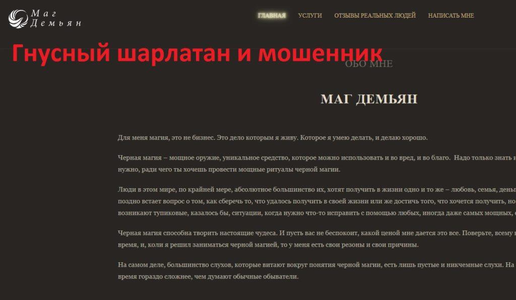 Демьян Кхамали отзывы, Демьян Кхамали шарлатан, demianmag.ru, @demiankh, vk.com/id324169617, +7 (916) 725-19-90, demiankh@gmail.com