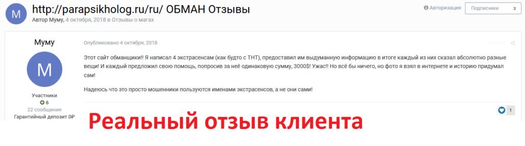 Шарлатанский сайт parapsikholog.ru