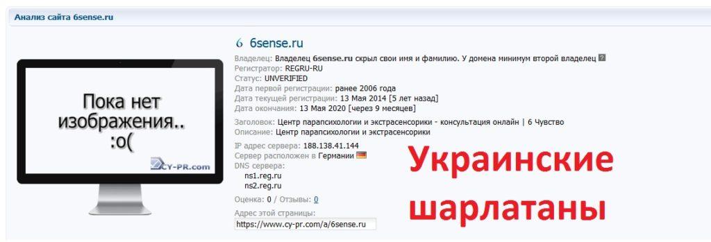 Шарлатанский сайт 6sense.ru