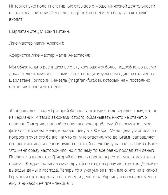Шарлатан Григорий Фензель (magfrankfurt.de)