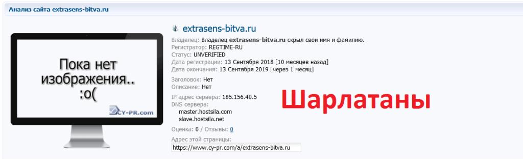 Шарлатанский сайт extrasens-bitva.ru