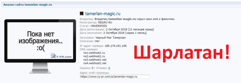 Маг Тамерлан отзывы, tamerlan-magic.ru, tamerlan.mag@yandex.ru, 8(915) 832-49-28