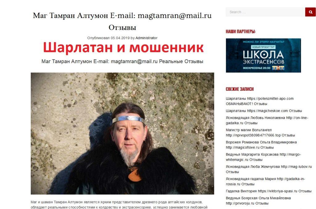 magtamran@mail.ru, Тамран Алтумон, otzivmagic.com