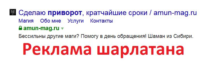 amircherniy@yandex.ru, маг Амир, маг Амун, amun-mag.ru, mag-amun.ru