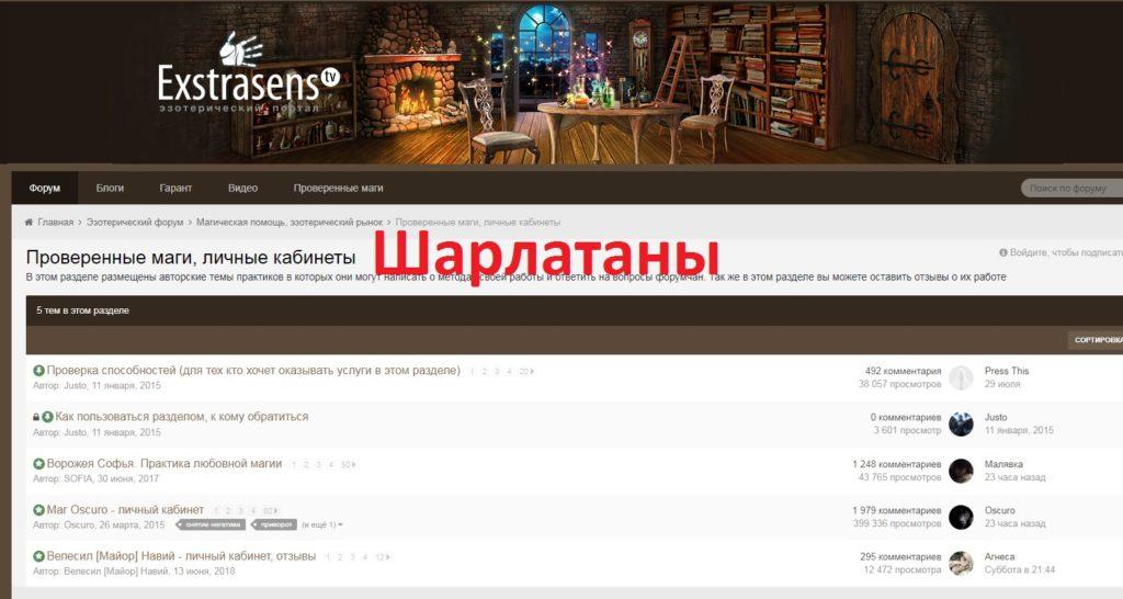 Шарлатанский форум exstrasens.tv