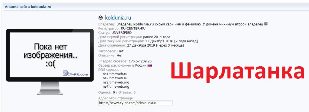 Колдунья Диана отзывы, koldunia.ru, +7 (495) 104-65-38