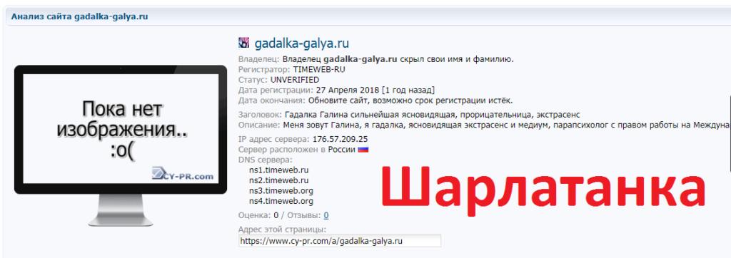 gadalka-galya.ru, гадалка галина отзывы, +7 (900) 089-88-51, +7 (996) 228-11-95